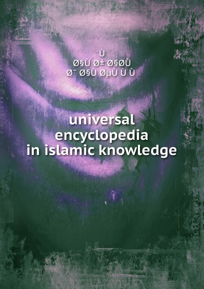 universal encyclopedia in islamic knowledge stitch encyclopedia embroidery