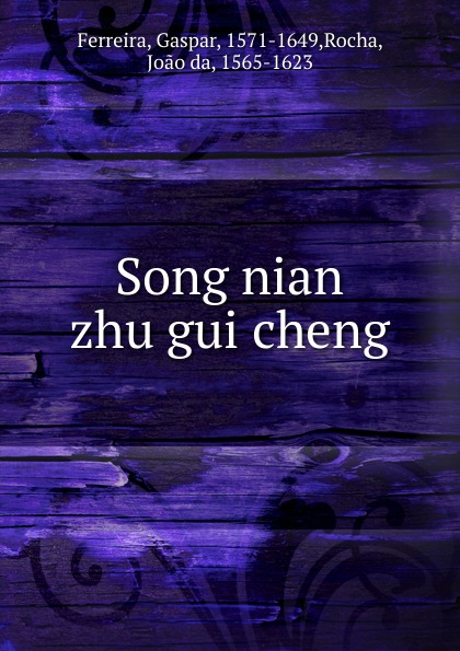 Gaspar Ferreira Song nian zhu gui cheng цена