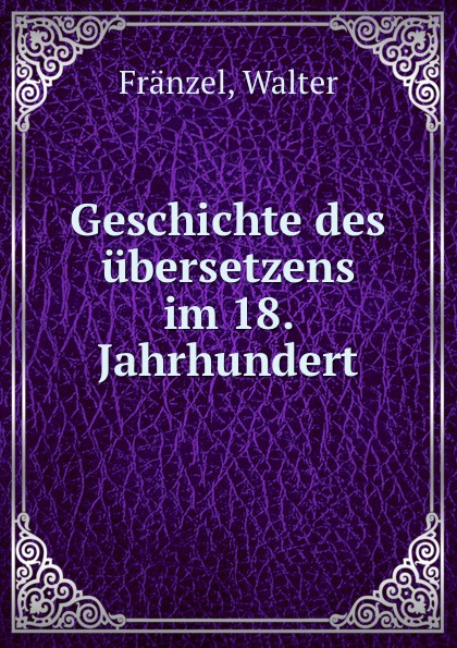 Фото - Walter Franzel Geschichte des ubersetzens im 18 Jahrhundert theresa hönig kindsmord im 18 jahrhundert