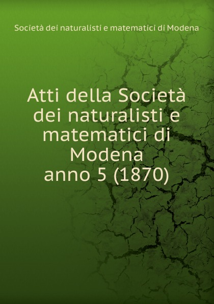 Società dei naturalisti e matematici di Modena Atti. Anno 5 ponti топпинг соевый glassa alla soia на основе бальзамического уксуса di modena 250 мл