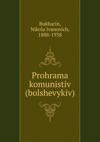 Н. Бухарiн Програма комунiстiв (большевикiв)