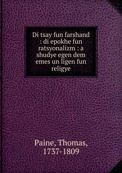 Thomas Paine Di tsay fun farshand цены