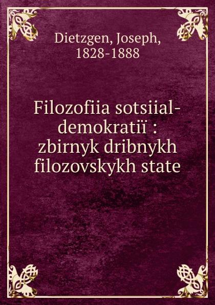 Философия социал-демократии