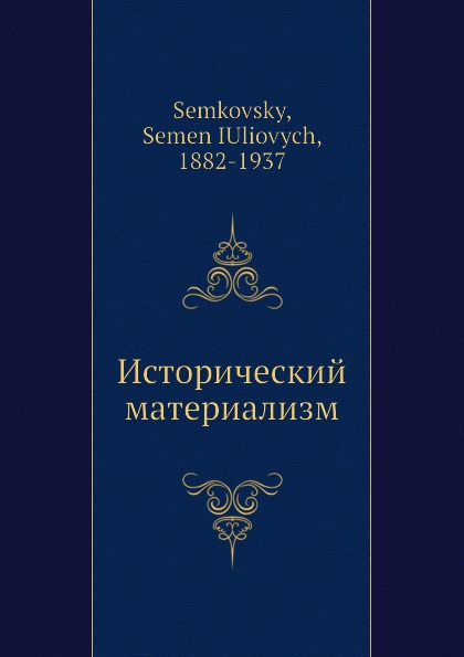 С. Ю Семковский Исторический материализм gos