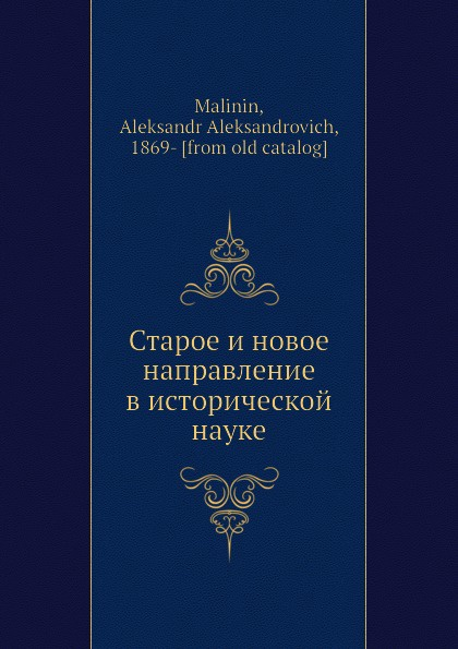 А.А. Малинин Старое и новое направление в исторической науке исторические города ссср новое и старое