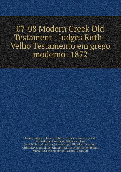 Judges of Israel Israel 07-08 Modern Greek Old Testament - Judges Ruth - Velho Testamento em grego moderno- 1872 a grego talassocrazia