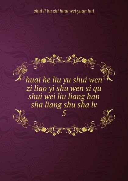 huai he liu yu shui wen zi liao yi shu wen si qu shui wei liu liang han sha liang shu sha lv ji sha