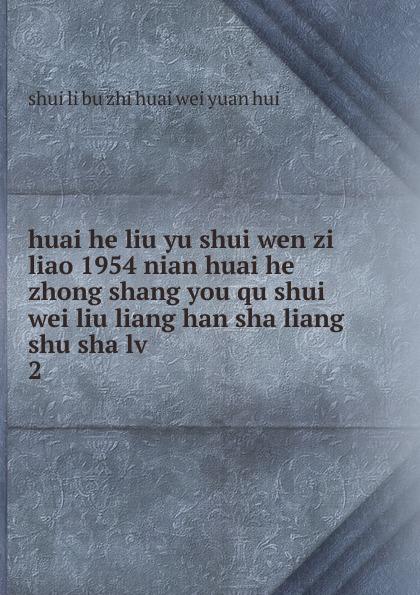 huai he liu yu shui wen zi liao 1954 nian huai he zhong shang you qu shui wei liu liang han sha liang shu sha lv ji sha