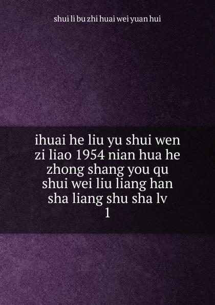 ihuai he liu yu shui wen zi liao 1954 nian hua he zhong shang you qu shui wei liu liang han sha liang shu sha lv ji sha