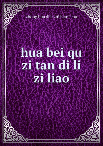 hua bei qu zi tan di li zi liao недорго, оригинальная цена