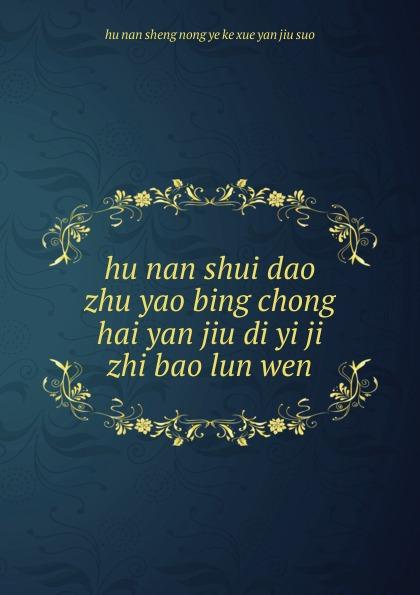 hu nan shui dao zhu yao bing chong hai yan jiu di yi ji zhi bao lun wen taiwan hai bao 200cc