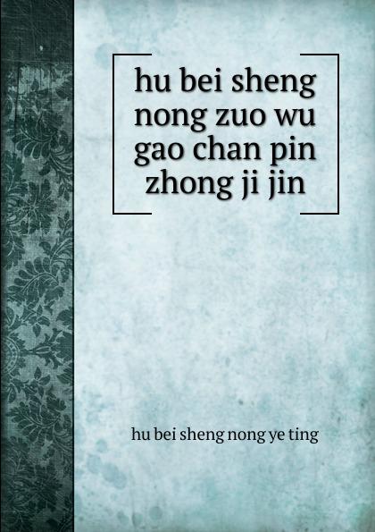 hu bei sheng nong zuo wu gao chan pin zhong ji jin yi na sheng wu m