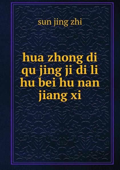 sun jing zhi hua zhong di qu jing ji di li hu bei hu nan jiang xi hu guang ci shi yong zhong yi yao li xue