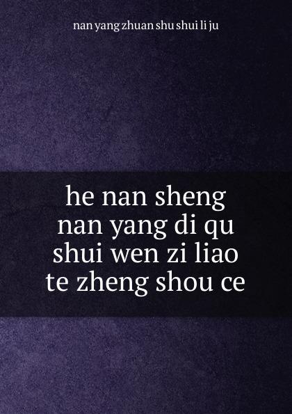 nan yang zhuan shu shui li ju he nan sheng nan yang di qu shui wen zi liao te zheng shou ce
