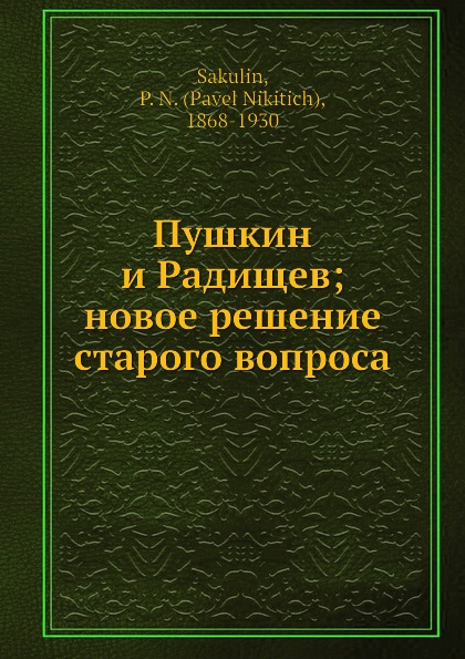 П.Н. Сакулин Пушкин и Радищев александр радищев вольность