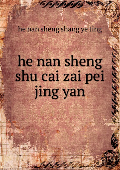 he nan sheng shu cai zai pei jing yan cai jewels cai jewels c2148n 90 03