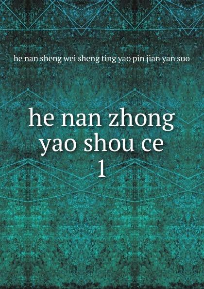 he nan zhong yao shou ce 韦新育等编 zhong guo biao zhun hua shi shou ce