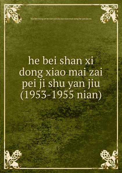 he bei shan xi dong xiao mai zai pei ji shu yan jiu (1953-1955 nian) цена