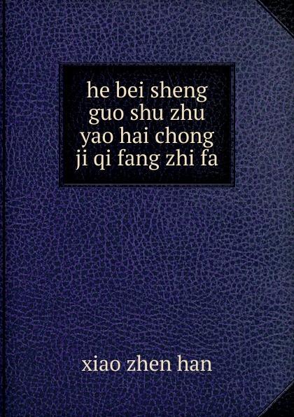 Xiao Zhen Han he bei sheng guo shu zhu yao hai chong ji qi fang zhi fa qing hai yao cai