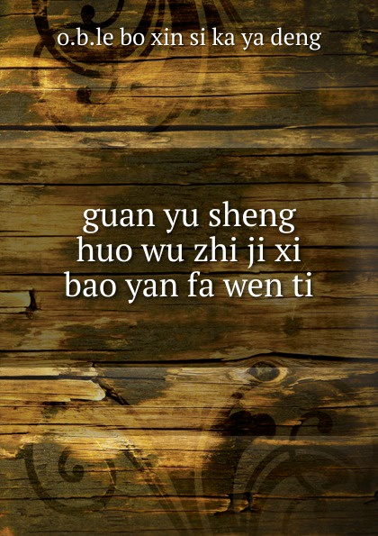 guan yu sheng huo wu zhi ji xi bao yan fa wen ti стоимость
