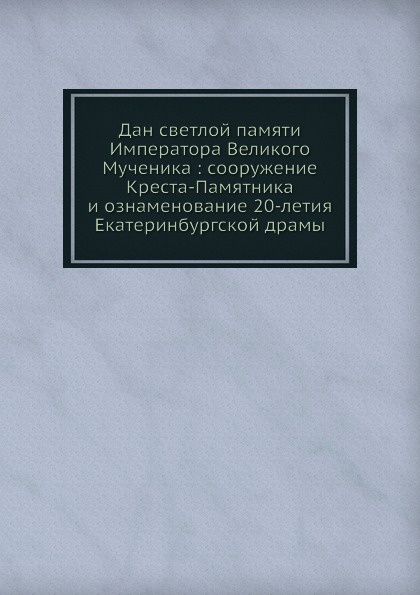 В.В. Свечин Дан светлой памяти Императора Великого Мученика