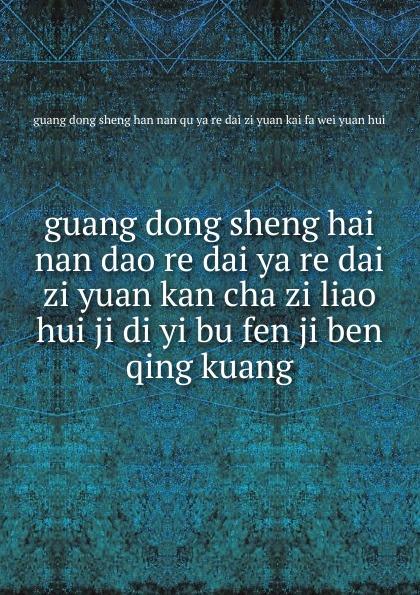 Фото - guang dong sheng hai nan dao re dai ya re dai zi yuan kan cha zi liao hui ji di yi bu fen ji ben qing kuang xuan zi