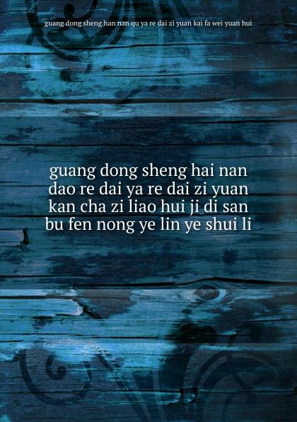 Фото - guang dong sheng hai nan dao re dai ya re dai zi yuan kan cha zi liao hui ji di san bu fen nong ye lin ye shui li xuan zi