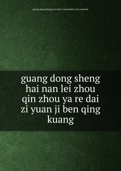 guang dong sheng hai nan lei zhou qin zhou ya re dai zi yuan ji ben qing kuang three yuan