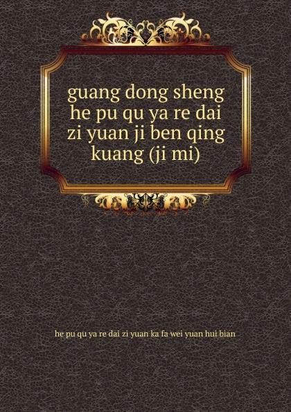 guang dong sheng he pu qu ya re dai zi yuan ji ben qing kuang (ji mi) three yuan