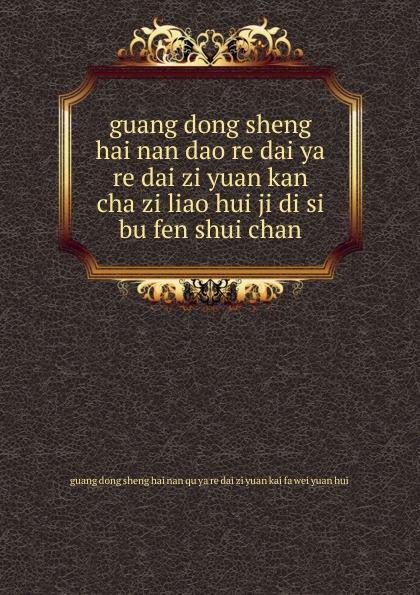 Фото - guang dong sheng hai nan dao re dai ya re dai zi yuan kan cha zi liao hui ji di si bu fen shui chan xuan zi