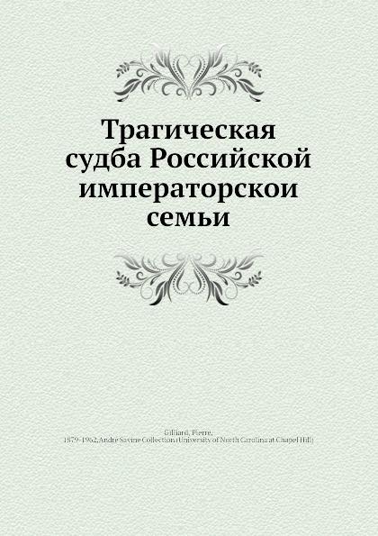 П. Гиллиард Трагическая судба Российской императорскои семьи