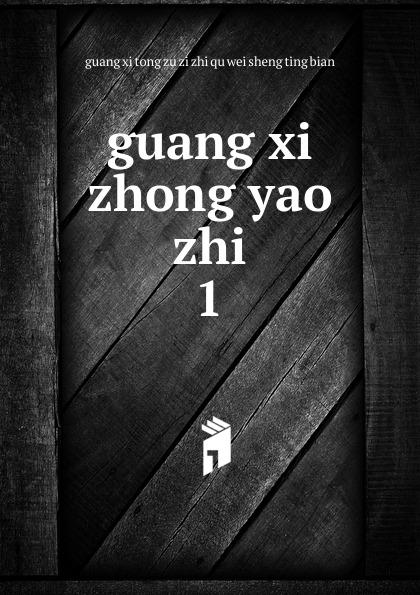 guang xi zhong yao zhi hu guang ci shi yong zhong yi yao li xue