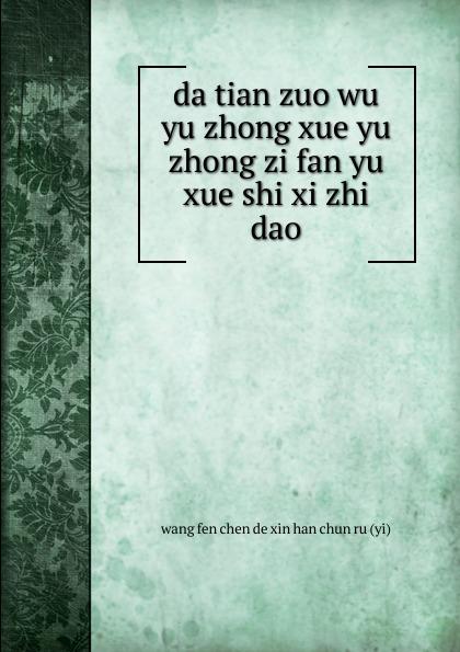 цена на da tian zuo wu yu zhong xue yu zhong zi fan yu xue shi xi zhi dao