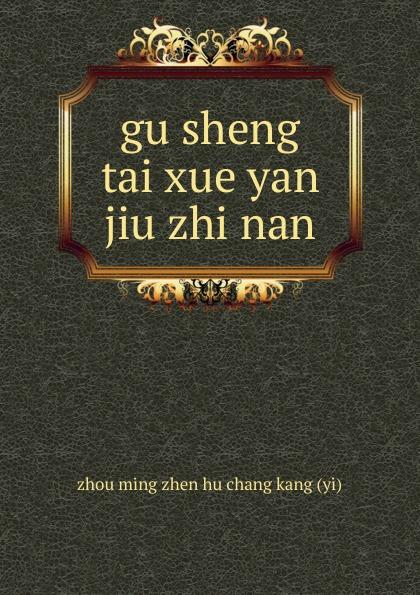 gu sheng tai xue yan jiu zhi nan цена 2017