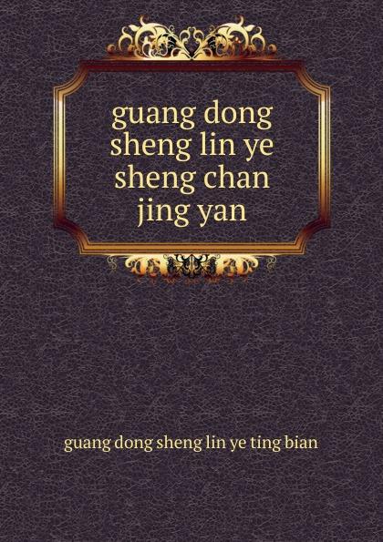 guang dong sheng lin ye sheng chan jing yan все цены