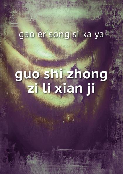 Gao Er Song Si Ka Ya guo shi zhong zi li xian ji 韦新育等编 zhong guo biao zhun hua shi shou ce