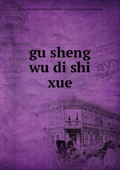 gu sheng wu di shi xue yi na sheng wu m