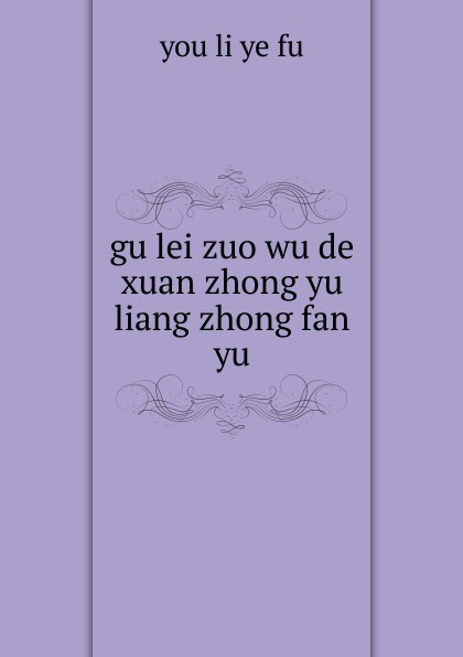 gu lei zuo wu de xuan zhong yu liang zhong fan yu yu mei jing