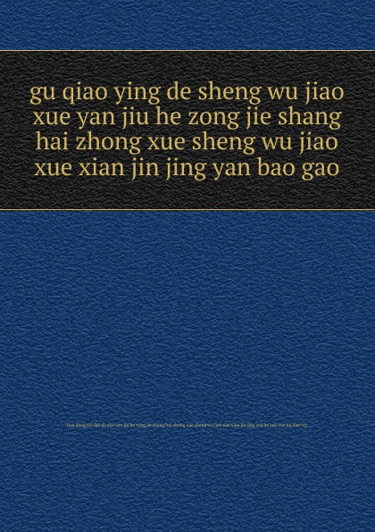 gu qiao ying de sheng wu jiao xue yan jiu he zong jie shang hai zhong xue sheng wu jiao xue xian jin jing yan bao gao taiwan hai bao 200cc