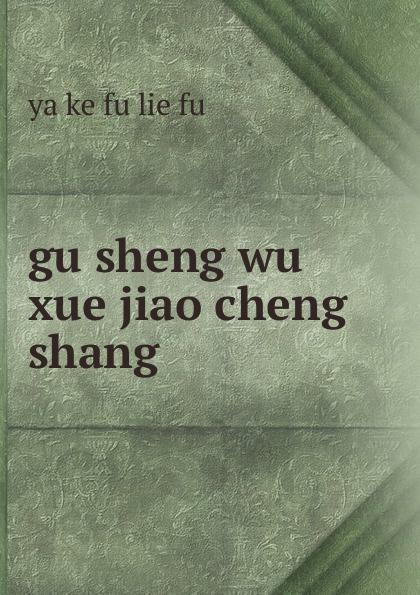 Ya Ke Fu Lie Fu gu sheng wu xue jiao cheng yi na sheng wu m
