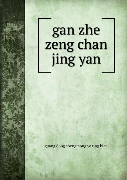 gan zhe zeng chan jing yan картины zeng hao