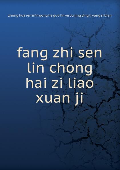 fang zhi sen lin chong hai zi liao xuan ji стоимость