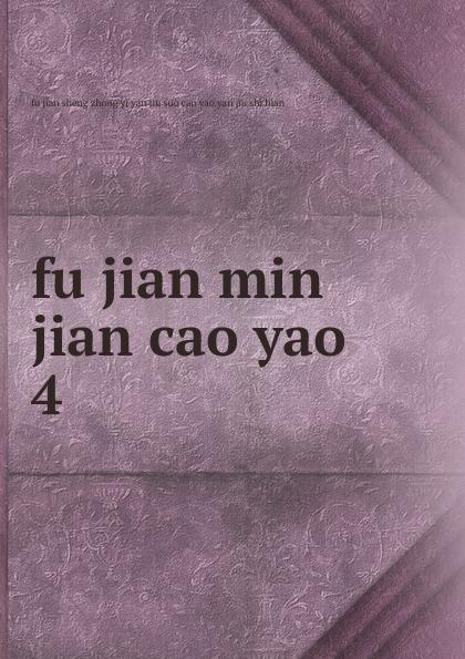 fu jian min jian cao yao рюкзак jian xiu a4 3 2015