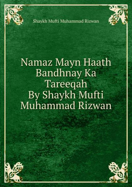 Shaykh Mufti Muhammad Rizwan Namaz Mayn Haath Bandhnay Ka Tareeqah By Shaykh Mufti Muhammad Rizwan shaykh mufti muhammad ubaidullah al asaadi fiqh waliullahi by shaykh mufti muhammad ubaidullah al asaadi