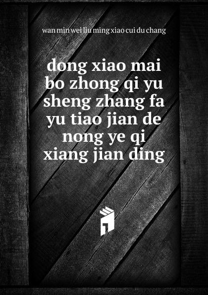 цена на dong xiao mai bo zhong qi yu sheng zhang fa yu tiao jian de nong ye qi xiang jian ding