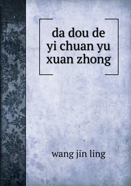 Wang Jin Ling da dou de yi chuan yu xuan zhong трикотаж pou dou dou