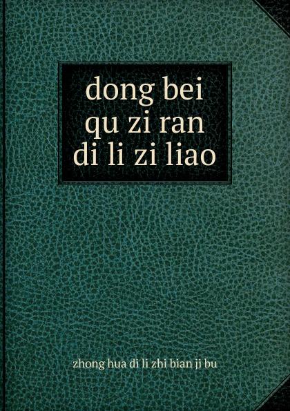 dong bei qu zi ran di li zi liao стоимость