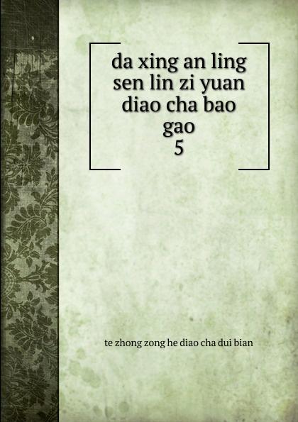 da xing an ling sen lin zi yuan diao cha bao gao цена