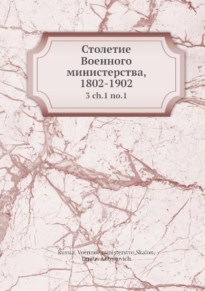 Д.А. Скалон Столетие Военного министерства, 1802-1902