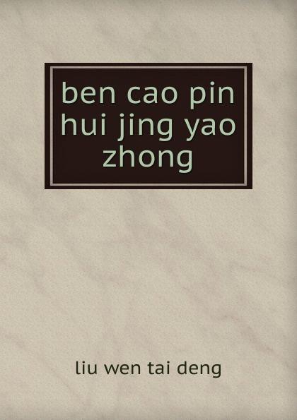 liu wen tai deng ben cao pin hui jing yao цена